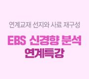 /메가선생님_v2/한국사/이다지/메인/연계특강