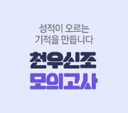 /메가선생님_v2/수학/오르새/메인/2018 천우신조