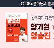 /메가선생님_v2/수학/양승진/메인/모의고사