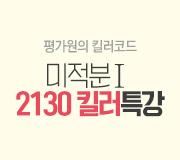/메가선생님_v2/수학/양승진/메인/킬러특강