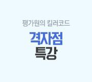 /메가선생님_v2/수학/양승진/메인/격자점특강