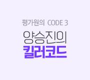 /메가선생님_v2/수학/양승진/메인/킬러코드