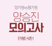 /메가선생님_v2/수학/양승진/메인/가형시즌2