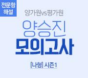 /메가선생님_v2/수학/양승진/메인/나형시즌1
