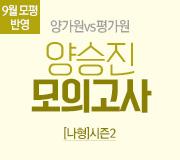 /메가선생님_v2/수학/양승진/메인/나형시즌2