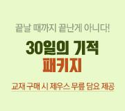 /메가선생님_v2/영어/이충권/메인/30일의 기적