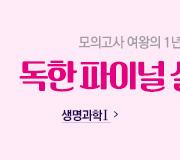 /메가선생님_v2/과학/박지향/메인/파이널1