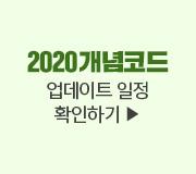/메가선생님_v2/수학/양승진/메인/양승진 2019 개념코드 개강일정