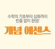 /메가선생님_v2/수학/오르새/메인/개념