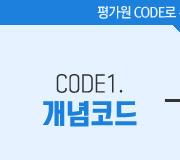 /메가선생님_v2/수학/양승진/메인/2019 양승진 커리큘럼1