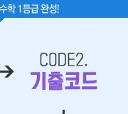 /메가선생님_v2/수학/양승진/메인/2019 양승진 커리큘럼2