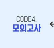 /메가선생님_v2/수학/양승진/메인/2019 양승진 커리큘럼3