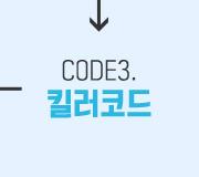 /메가선생님_v2/수학/양승진/메인/2019 양승진 커리큘럼4