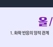 /메가선생님_v2/과학/백봉용/메인/올킬잡스