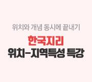 /메가선생님_v2/사회/조우영/메인/위치 지역특성