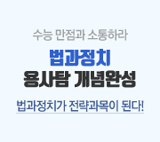 /메가선생님_v2/사회/김용택/메인/법과정치 개념완성