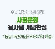 /메가선생님_v2/사회/김용택/메인/2018 사회문화 개념완성