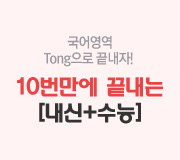 /메가선생님_v2/국어/오혜영/메인/10강