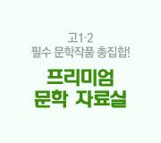 /메가선생님_v2/국어/오혜영/메인/프리미엄 문학 자료실