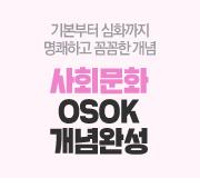 /메가선생님_v2/사회/전재홍/메인/사회문화OSOK개념완성