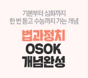 /메가선생님_v2/사회/전재홍/메인/OSOK법과정치개념완성