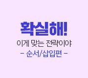 /메가선생님_v2/영어/조정식/메인/확실해 순삽