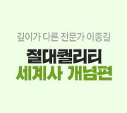 /메가선생님_v2/사회/이종길/메인/2020 세계사 개념완성