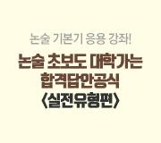 /메가선생님_v2/논술/금현윤/메인/실전유형