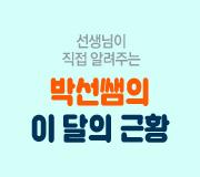 /메가선생님_v2/과학/박선/메인/근황