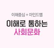 /메가선생님_v2/사회/서호성/메인/사회문화