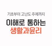 /메가선생님_v2/사회/서호성/메인/생활과윤리