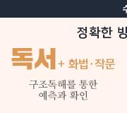 /메가선생님_v2/국어/김재홍/메인/더리딩_독화작