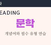 /메가선생님_v2/국어/김재홍/메인/더리딩_문학