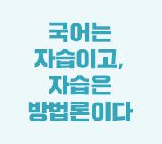 /메가선생님_v2/국어/김재홍/메인/자습