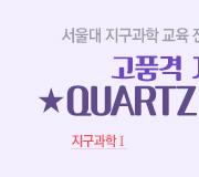 /메가선생님_v2/과학/최석영/메인/지l 개념완성