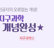 /메가선생님_v2/과학/최석영/메인/지ll 개념완성