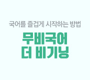 /메가선생님_v2/국어/엄선경/메인/비기닝