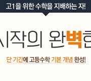 /메가선생님_v2/수학/박헌정/메인/새벽길 수학상2