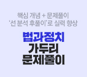 /메가선생님_v2/사회/전재홍/메인/법과정치 문제풀이