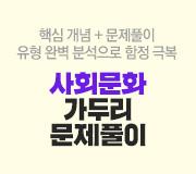 /메가선생님_v2/사회/전재홍/메인/사회문화 문제풀이