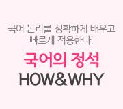 /메가선생님_v2/국어/최인호/메인/국어의 정석