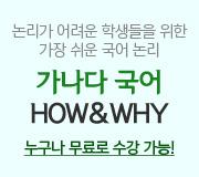/메가선생님_v2/국어/최인호/메인/무료