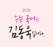 /메가선생님_v2/국어/김동욱/메인/수국김