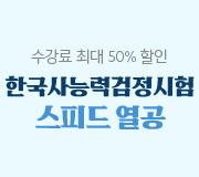 /메가선생님_v2/사회/고종훈/메인/한능검