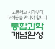 /메가선생님_v2/과학/고석용/메인/통합과학