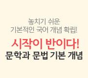 /메가선생님_v2/국어/박담/메인/시작이반