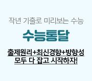 /메가선생님_v2/국어/신동우/메인/통달