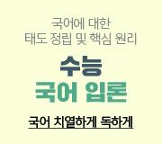 /메가선생님_v2/국어/유대종/메인/입론