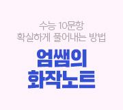 /메가선생님_v2/국어/엄선경/메인/화작문노트