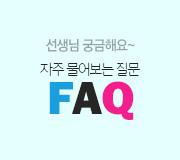 /메가선생님_v2/수학/양승진/메인/선생님 FAQ